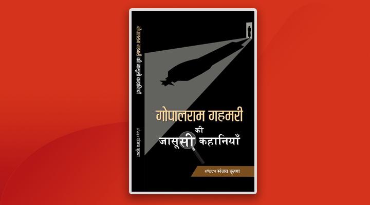 Gopal Ram gahmari jasoosi kahaniyan
