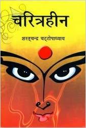 Charitraheen by Sharat Chandra