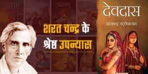 Sharat Chandra best Novels